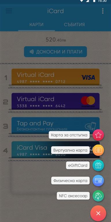 Ето го и дигиталния портфейл iCard и всичко, което ви даваме без месечна такса