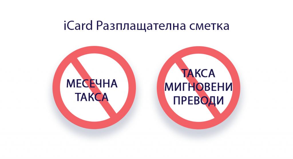 icard smetka bez mesechna taksa i dava bezplatni parichni prevodi