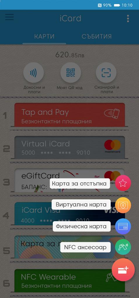 dobavi karti v icard digitalen portfeil