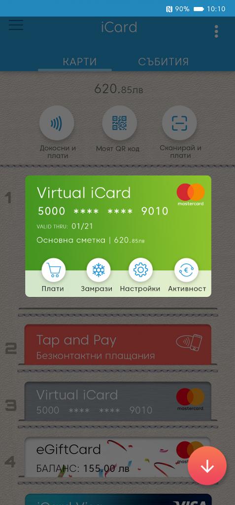virtualnite karti sa za zashtiteno online pazaruvane
