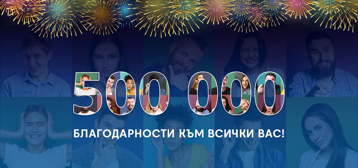 500 000 благодарности