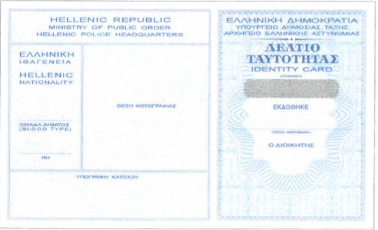 Old Greek ID Card Front