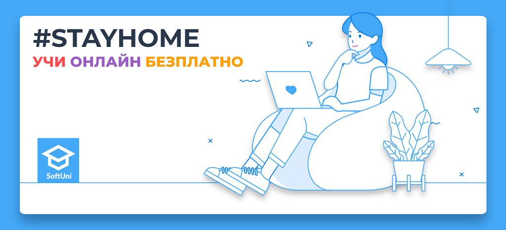 Учи онлайн безплатно със СофтУни